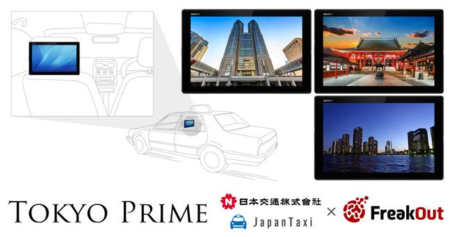 日本交通とフリークアウトが合弁会社を設立 IoT型デジタルサイネージ事業を開始