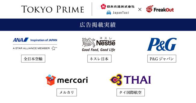 新世代デジタルサイネージ「Tokyo Prime」、年内目処に日本交通タクシー全車両 約3,500台に増設へ