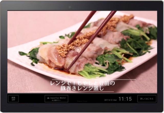 日本最大のレシピ動画サービス クラシル おすすめのレシピ動画を都心タクシー車内に配信開始
