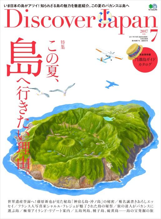 日本の伝統文化を発信する情報誌「Discover Japan」のコンテンツ配信を開始