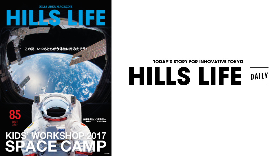 TOKYOの新しいライフスタイル情報を発信する「HILLS LIFE DAILY」のコンテンツ配信を開始