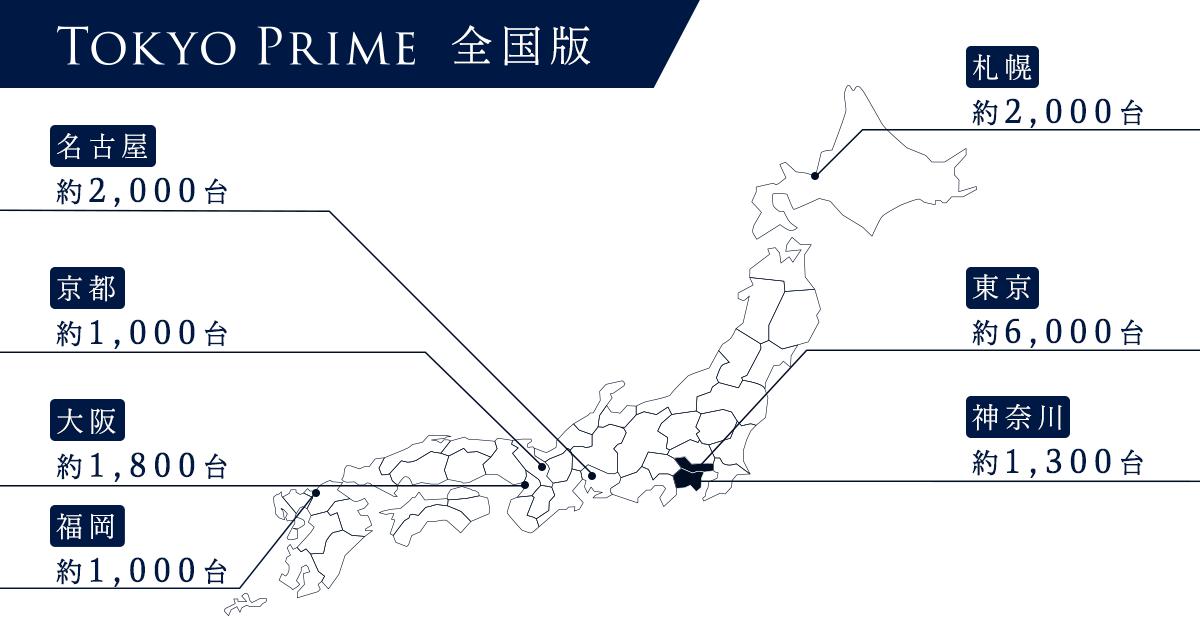タクシー搭載デジタル・サイネージ Tokyo Prime、日本交通以外の車両に設置し全国展開を開始