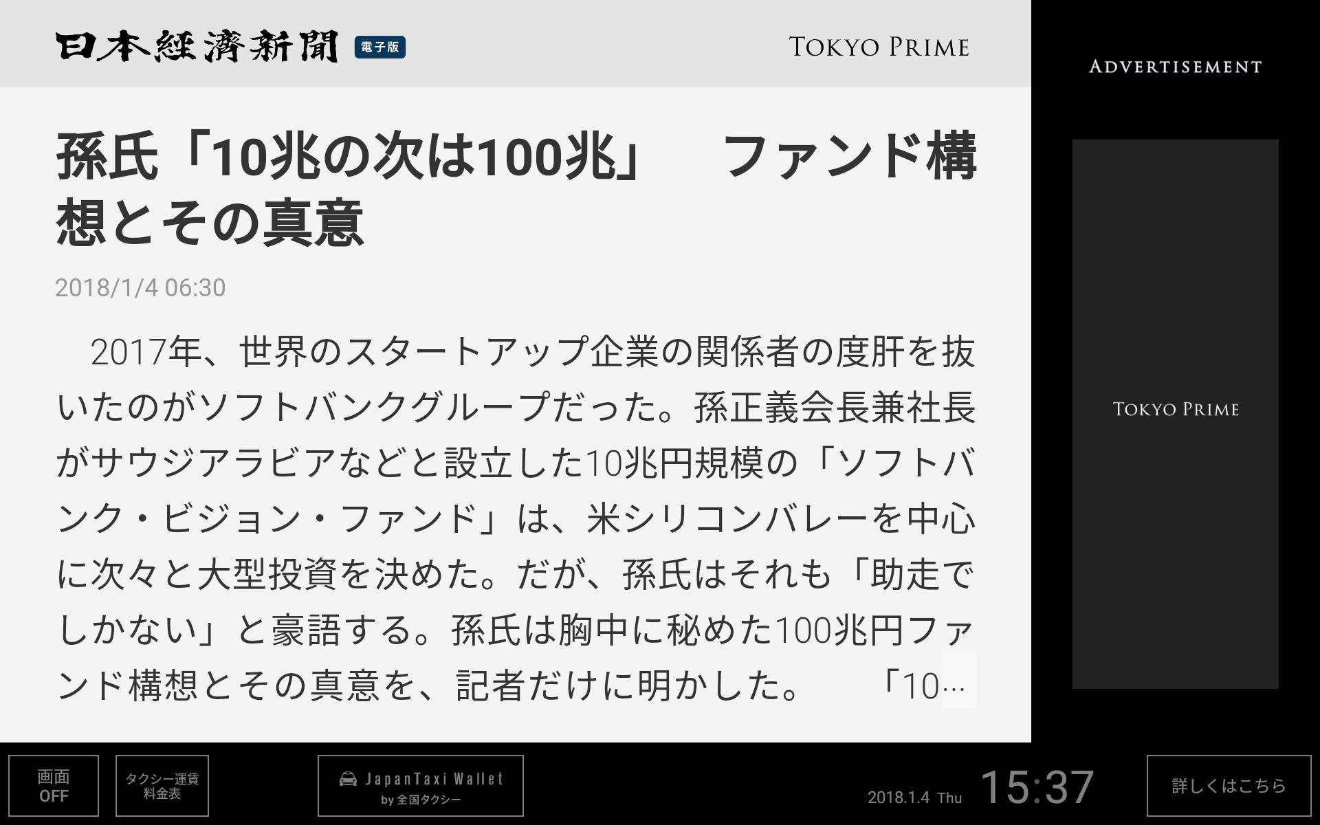 タクシー搭載デジタル・サイネージ Tokyo Prime、2018年4月2日より日経電子版の新着記事を配信開始へ