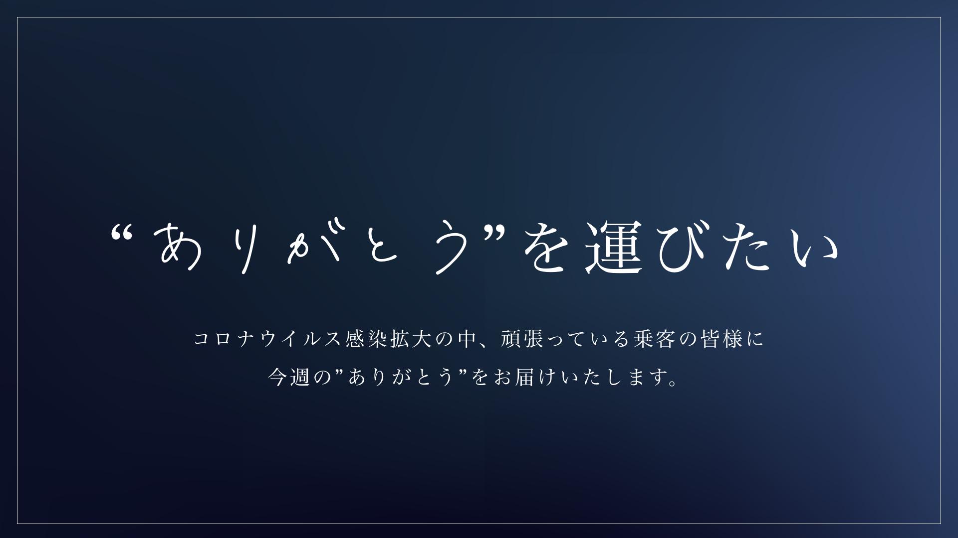 最前線で仕事をしてくださっている皆様にエールを。「ありがとうを運びたい」、Tokyo Primeで感謝のメッセージを放映。