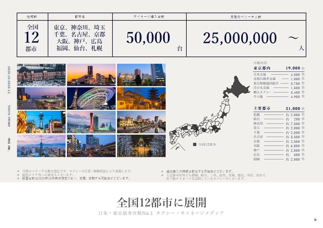 新世代デジタル・サイネージTokyo Prime、Premium Taxi Visionとサービス統合し 東京都内および日本最大のタクシーサイネージメディアに